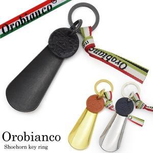エントリーでOrobianco オロビアンコ Brass Shoehorn 真鍮 靴べら シューホーン キーホルダー キーリング|cameron