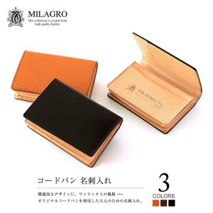 【Milagro】 ミラグロ コードバン 名刺入れ カードケース メンズ 男性用|cameron