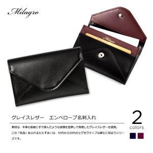 【Milagro】 ミラグロ グレイスレザー エンベロープ 名刺入れ カードケース メンズ 男性用 oh-bp014|cameron
