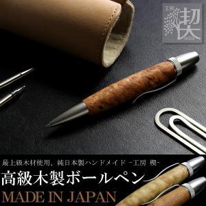 日本製 ボールペン 木製 ブランド 高級 メンズ ハンドメイド 職人 手作り ギフト プレゼント 父の日 男性 メイドインジャパン