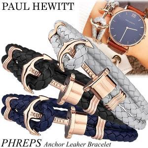 エントリーでPaul Hewitt ポールヒューイット PHREPS ブレスレット ユニセックス レディース メンズ 革ベルト レザー 重ね付 アクセサリー|cameron