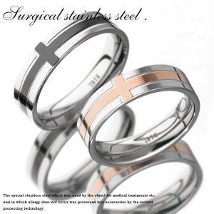 ペアリング サージカルステンレス316L 指輪 クロス ブラック ピンクゴールド アレルギーフリー メンズ レディース 女性用 男性用 十字架|cameron