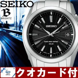 ≪クオカード付き≫ SEIKO BRIGHTZ セイコー ブライツ 腕時計 ソーラー電波 チタン 10気圧防水 メタル メンズ SAGZ071
