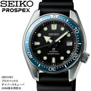 SEIKO セイコー PROSPEX プロスペック ヒストリカルコレクション ダイバースキューバ メ...