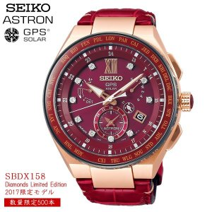 エントリーでP10倍 SEIKO ASTRON セイコー アストロン GPS衛星電波ソーラー 腕時計 ウォッチ メンズ 男性用 10気圧防水 数量限定 sbxb158 cameron