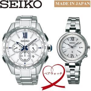 ペアウォッチ SEIKO BRIGHTZ LUKIA セイコー ブライツ ルキア 自動巻き 腕時計 メンズ レディース 2本セット saga223 ssqv013 seiko-pair10