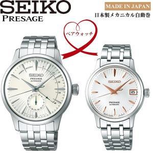 【ペアウォッチ】 SEIKO PRESAGE 自動巻き 腕時計 2本セット SRRY025&SARY...