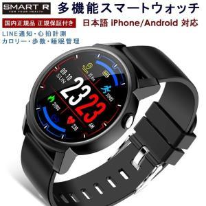 SMART R スマートウォッチ 腕時計 防水 日本語 V16 タッチパネル 心拍 着信通知 iphone android LINE スマートブレスレット 国内正規品 メーカー保証付き|cameron