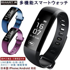 SMART R スマートウォッチ メンズ レディース 腕時計 防水 日本語 M2S タッチパネル心拍...