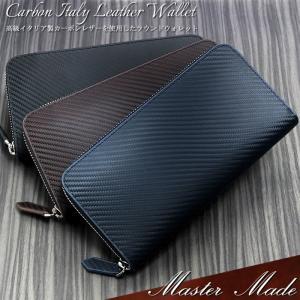 マスターメイド 長財布 メンズ イタリア製カーボンレザー ラウンドファスナー 本牛革 ウォレット