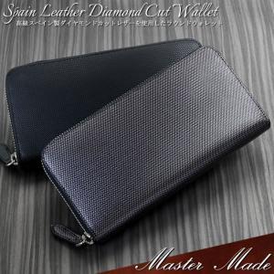 マスターメイド 長財布 メンズ スペイン製ダイヤカットレザー ラウンドファスナー 本牛革 ウォレット