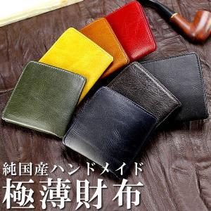 日本製 財布 札入れ 薄い 軽量 ハンドメイド マネークリップ メンズ 牛革 レザー ウォレット