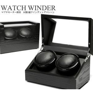 ワインディングマシーン 腕時計用ケース ワインディングマシン ウォッチワインダー cameron