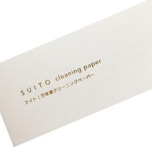 神戸派計画 SUITO cleaning paper 万年筆クリーニングペーパー 「宅配便コンパクト・ネコポスOK」|cameshouse