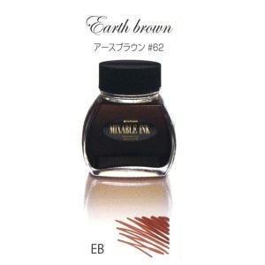ミクサブルインク(MIXABLE INK) アースブラウン#62 水性染料インク 「プラチナ万年筆」|cameshouse