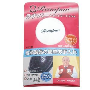 「ラナパー」レザートリートメント プチセット 5ml  「宅配便コンパクト・ネコポスOK」|cameshouse