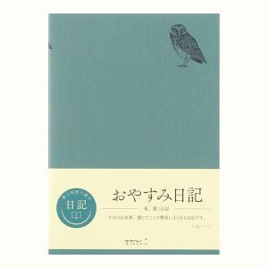 日記:「ミドリ」おやすみ日記 cameshouse