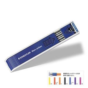 「ステッドラー」 マルス カーボン (2mmシャープペンシル、2mm製図用ホルダー用替え芯) 「宅配便コンパクト・ネコポスOK」|cameshouse