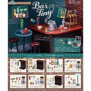 リーメント ぷちサンプルシリーズ Bar Tiny|cameshouse