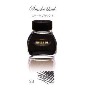 ミクサブルインク(MIXABLE INK) スモークブラック#1 水性染料インク 「プラチナ万年筆」|cameshouse