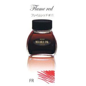 ミクサブルインク(MIXABLE INK) フレイムレッド#11 水性染料インク 「プラチナ万年筆」|cameshouse