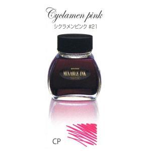 ミクサブルインク(MIXABLE INK) シクラメンピンク#21 水性染料インク 「プラチナ万年筆」|cameshouse