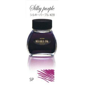 ミクサブルインク(MIXABLE INK) シルキーパープル#28 水性染料インク 「プラチナ万年筆」|cameshouse