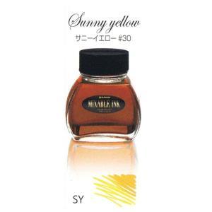 ミクサブルインク(MIXABLE INK) サニーイエロー#30 水性染料インク 「プラチナ万年筆」|cameshouse
