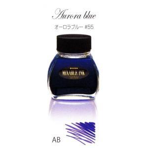 ミクサブルインク(MIXABLE INK) オーロラブルー#55 水性染料インク 「プラチナ万年筆」|cameshouse