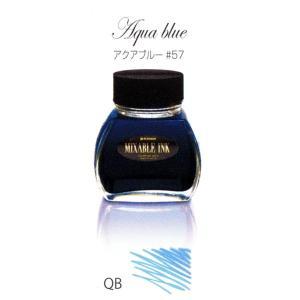 ミクサブルインク(MIXABLE INK) アクアブルー#57 水性染料インク 「プラチナ万年筆」|cameshouse