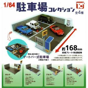 1/64駐車場コレクション コンプリートセット|cameshouse