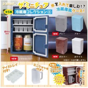 ザ・ミニチュア冷蔵庫コレクション4 5種コンプリートセット|cameshouse