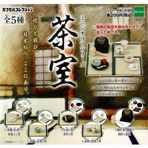 ミニジオラマシリーズ 茶室 全5種コンプリートセット|cameshouse