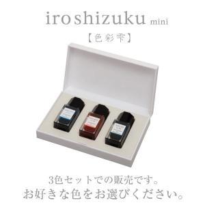 「パイロット」色彩雫-イロシズク-インキ mini お好きな3色を選んでください。|cameshouse