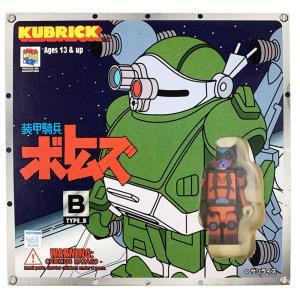KUBRICK-07 装甲騎兵ボトムズ TYPE-B 「キリコ・キュービィ」 (MED|cameshouse