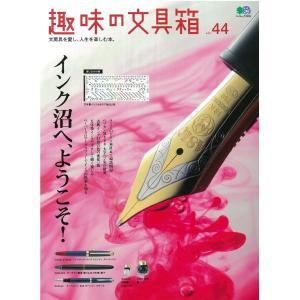 趣味の文具箱 44号  「ネコポス・宅配便コンパクトOK」 cameshouse