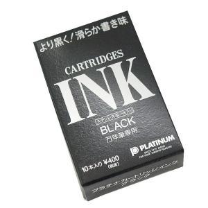 「プラチナ万年筆」万年筆用 カートリッジインク ブラック 「宅配便コンパクト・ネコポスOK」|cameshouse