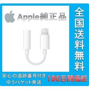 Apple 変換アダプタ ヘッドフォンジャック アダプタ Lightning 3.5mm イヤホンジャック MMX62J/A