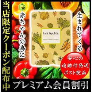 「商品情報」 Lara Republicの葉酸サプリメントには 妊活中、妊娠、授乳中に普段の食事にプ...