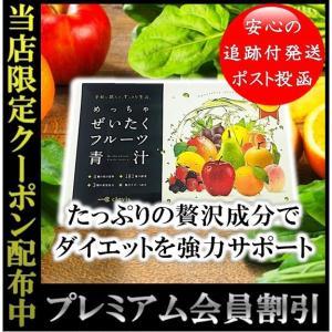 「商品情報」  ■品名:めっちゃぜいたくフルーツ青汁   ■内容量:30包  ■賞味期限:パッケージ...