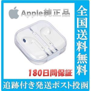 Apple アップル 純正 イヤホン イヤフォン EarPods iPhone 付属品 正規品 3....