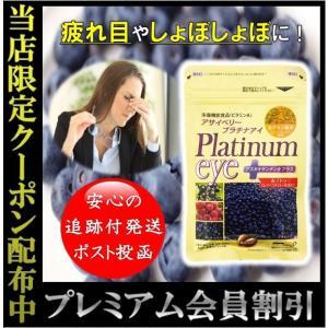 「商品情報」  栄養豊富なアサイベリーを使用したサプリメントです。   アサイベリーはブルーベリーに...
