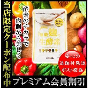 「商品情報」雑穀麹の生酵素は、119種の酵素を配合しているサプリメントです。   ダイエット中に不足...