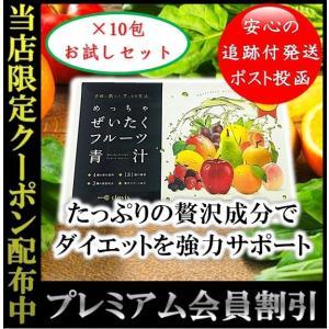 めっちゃぜいたくフルーツ青汁 お試し 10包セット 外箱無し ダイエット 大麦若葉 青汁の商品画像|ナビ