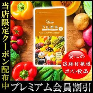 「商品情報」 54種類の植物性原材料を使用し、果実の皮や種までまるごと発酵・熟成させた万田酵素シリー...
