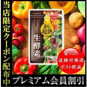 「商品情報」 健康的な美しさを手に入れたい方へ。栄養満点なスーパーフルーツを含む120種の素材を厳選...