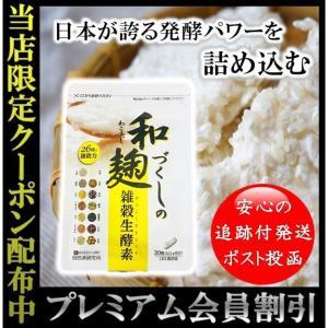 「商品情報」 26種類の雑穀米を厳選し配合、発酵 223種類の生酵素配合 なでしこ菌を独自開発  「...