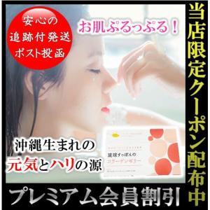 琉球すっぽんのコラーゲンゼリー コラーゲン アミノ酸 グリシン プロリン 30本入り さっぱりマンゴー味