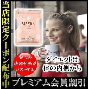 「商品情報」 ビセラは体内フローラをサポートする話題の成分「短鎖脂肪酸」をはじめ、キレイサポート菌1...