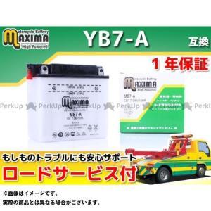 Maxima Battery バッテリー関連パーツ ロードサービス・1年保証付 12V 開放型バッテリー MB7-A(YB7-A 互換) マキシマバ…の商品画像|ナビ